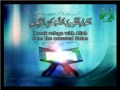 Al-Quran - Para 5 - Part 1 - Arabic sub English