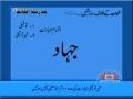 [3]Tasahud me shahadat e salisa parhny ki raad per dalaeel - Syed Abid Hussain Zaidi - Urdu