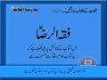 [8]Tasahud me shahadat e salisa parhny ki raad per dalaeel - Syed Abid Hussain Zaidi - Urdu