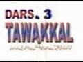 Tawakkul - Ayatullah Bahauddini - Lecture 5 - Persian - Urdu - 2009