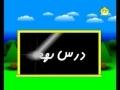 Quran Reading Education - ( آموزش روخوانی قرآن کریم ( جلسه نهم - Part 9 - Persian