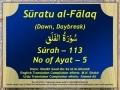 Holy Quran - Surah al Falaq & 113 - Arabic sub English sub Urdu