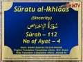 Holy Quran - Surah al Ikhlaas & 112 - Arabic sub English sub Urdu