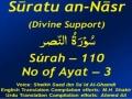 Holy Quran - Surah an Nasr & 110 - Arabic sub English sub Urdu