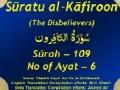 Holy Quran - Surah al Kafiroon - Arabic sub English sub Urdu