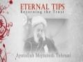 Eternal Tips - Ayatollah Mojtahedi Tehrani - Returning the trust - Farsi sub English