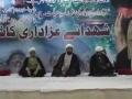 Shohda-e-Azadari Conference - Part 1 of 3 - MWM - Urdu