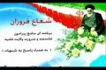 برنامه ای رادیویی در ولایت فقیه - قسمت 1 - Velayat Fageh - Farsi