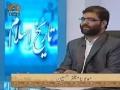 تاریخ اسلام - موضوع :بعثت کے علل واسباب - [Urdu]