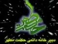 مرد عاشقانه ها برائ استاد شهيد مرتضئ مطهرئ Tribute to Shaheed Mutahhari -Poem- Farsi
