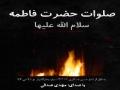 صلوات حضرت فاطمه زهرا سلام الله علیها Salavat Fatima (sa) - Arabic sub Farsi