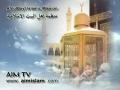 Ayatullah Baqar ul Hakim - segements of speeches - Arabic