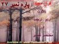 Juzz 27 ترجمہ و مختصر تفسیر Quran Recitation Urdu Translation and Brief Tafseer