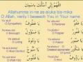 Ramazan Dua JAWSHAN E KABEER 91 to 100 - Arabic Sub English