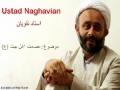 استاد نقویان Ustad Naghavian عصمت اھل بیت ع Ismat Ahlebayt (a.s) - Farsi