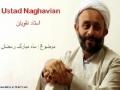 استاد نقویان Ustad Naghavian ماہ مبارک رمضان The month of Ramadan - Farsi