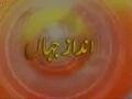 Andaz -e- Jahan - 1 عالمی یوم قدس - Urdu