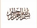 Numbers 1-10 (الأعداد ) - Arabic