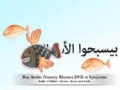 Popular Arabic Nursery Rhymes The Way the Fish Swims - Arabic