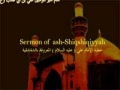 Sermon of ash-Shiqshiqiyyah - Imam Ali (as) خطبة بالشِّقْشِقِيَّة - Arabic sub English