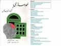 [01/11] خود سازی EBook: Khud Sazee Urdu By Ayathollah Ibrahim Amini (Excellent Book On Self Development)