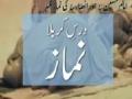 درس کربلا ۔۔۔ نماز Namaz of Imam Hussain (a.s) in Karbala - Urdu