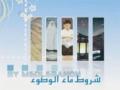 الوضوء الجزء الثاني - Wudhu - Arabic