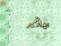 [3] روشن راہیں - Luminous Paths - Urdu