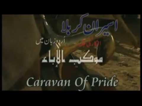 [URDU MOVIE] The Caravan of Pride اسیرانِ کربلا