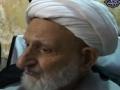 Ayatollah Bahjat - Al-Abd - part 5 مستند العبد، آيت االله بهجت - Farsi