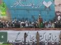 [Quran-o Ahle bait Conference 25 March 2012] Speech H.I. Nayyar Abbas Mustafawi - Urdu