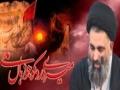 Meray dard ko jo zaban milay [Must Watch] - [Clip] Urdu