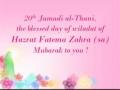 Presentation on Wiladat Bibi Fatima Zahra (s.a) - English