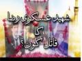 Shaheed Askari Raza - Why Askari Raza was Killed - Urdu