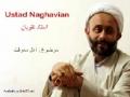 استاد نقویان Ustad Naghavian اهل معرفت Ahle Marifat - Farsi