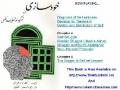 [03/11] خود سازی EBook: Khud Sazee Urdu By Ayathollah Ibrahim Amini (Excellent Book On Self Development)