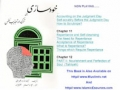 [06/11] خود سازی EBook: Khud Sazee Urdu By Ayathollah Ibrahim Amini (Excellent Book On Self Development)