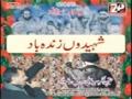 [3] Ali Deep Tarana Shahadat - Shaheedo Zindabad - Urdu