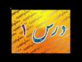 Tajweed Lesson 1 - Urdu