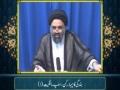 [Ramazan Clip 5] سلب مالکیت Ustaad Syed Jawad Naqavi - Urdu
