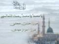 Ya Muhammad PBUH By Mirza Hasan Mujtaba And Mirza Aizaz Mehdi - Naat - Urdu
