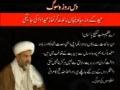 *MESSAGE* to Pakistani Nation by S.G. MWM Allama Raja Nasir Abbas Jaffri - August 2012 - Urdu