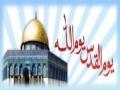عالمی نہضت و انتفاضہ Aalmie Nehzat / Intifaza e Azadi e Quds - Urdu