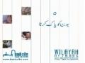 Noor-e-Ahkam 05 Tatheer e badan - Urdu