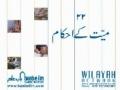 Noor-e-Ahkam 22 Mayyat kay Ahkaam - Urdu