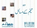Noor-e-Ahkam 24 Rules of Tayammum - Urdu