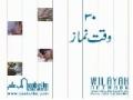 Noor-e-Ahkam 30 Namaz ka Waqt - Urdu