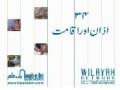 Noor-e-Ahkam 34 Azaan aur Aqamat - Urdu