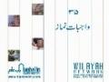 Noor-e-Ahkam 35 Wajibaat e Namaz - Urdu