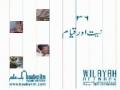 Noor-e-Ahkam 36 Niyyat aur Qayam - Urdu